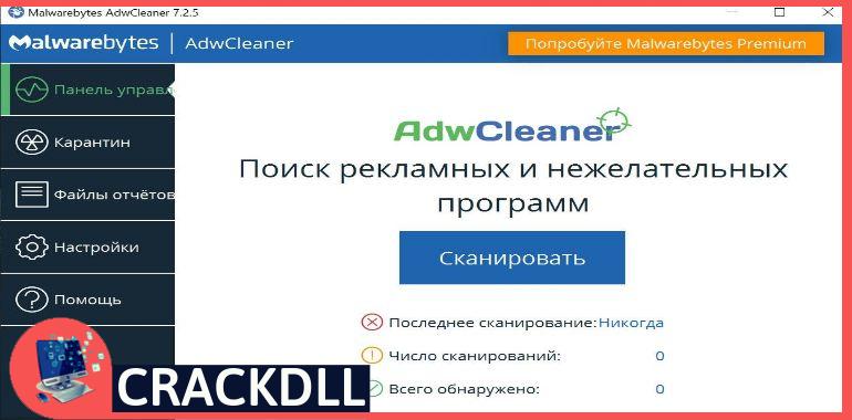 AdwCleaner keygen