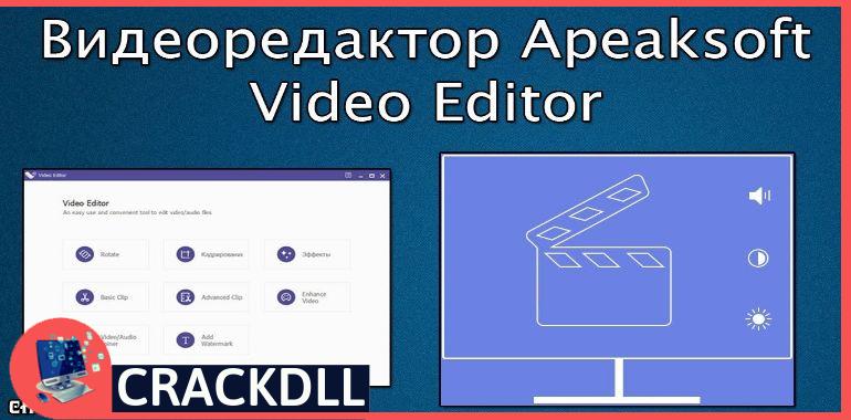 Apeaksoft Video Editor Activation Code