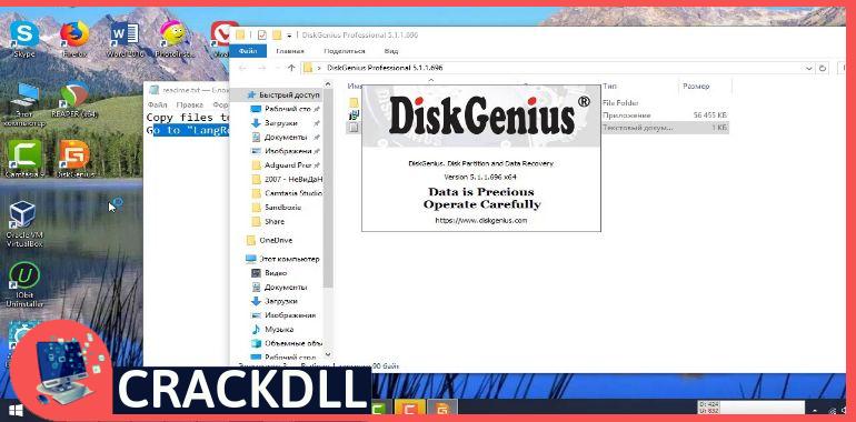 DiskGenius Pro keygen